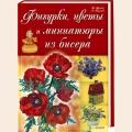 Фигурки, цветы и миниатюры из бисера. Н. Бульба, А. Георгиев
