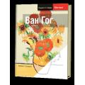 """Раскраски-антистресс Книга """"Великие мастера. Ван Гог. Майкл Сандерс"""""""