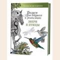 "Раскраски-антистресс Книга ""Звери и птицы"""