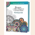 """Раскраски-антистресс Книга """"Мандалы: Рисуем для отдыха и релаксации"""""""