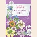"""Раскраски-антистресс Книга """"Волшебные цветы"""""""