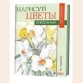 """Раскраски-антистресс Книга """"Нарисуй цветы акварелью по схемам Венди Тэйт"""""""