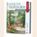 "Раскраски-антистресс Книга ""Нарисуй пейзажи акварелью по схемам Терри Харрисон"""
