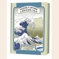"Раскраски-антистресс Книга ""Рисунки и мотивы в японском стиле"""