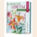 """Раскраски-антистресс Книга """"Нарисуй цветы акрилом по схемам Венди Джелберт"""""""