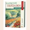 """Раскраски-антистресс Книга """"Нарисуй пейзажи маслом по схемам Ноэль Грегори"""""""