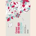 """Раскраски-антистресс Книга """"Самые светлые идеи для раскраски и отправки"""""""