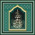 "Рисунок на ткани RK Larkes ""Сура-Все блага которые вы имеете от Аллаха"""
