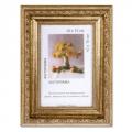 """Рамка со стеклом для именных икон фирмы """"АБРИС АРТ"""" , размер 10х15 см."""