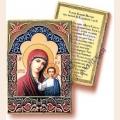 Наборы для декупажа BUTTERFLY Богородица Казанская 9,5х6,5 см