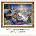 """Набор для вышивания бисером СВЕТ РУКОДЕЛИЯ """"Новогодняя сказка"""""""