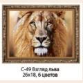 """Набор для вышивания бисером СВЕТ РУКОДЕЛИЯ """"Взгляд льва"""""""