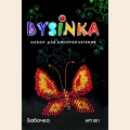 Bysinka