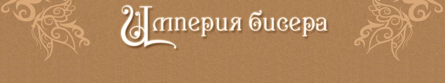 Империя бисера - оптовый интернет-магазин